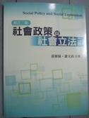 【書寶二手書T3/大學社科_ZHY】社會政策與社會立法_黃源協