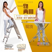 燙衣板 兩用燙衣板家用折疊梯子熨衣架熨燙臺多功能電熨斗板JY【快速出貨】