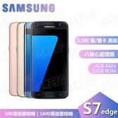 破盤 庫存福利品 保固一年 Samsung s7edge 雙卡32g  黑/金/銀/粉/藍 免運 特價:7950元
