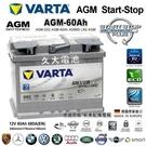 ✚久大電池❚ 德國進口 VARTA D52 AGM60 AGM60Ah VW POLO 原廠電瓶 START-STOP