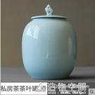 奉茗德化白瓷青瓷密封罐茶盒罐陶瓷茶葉罐大號一斤裝家用帶蓋 名購居家