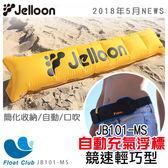 Jellon 氣瓶兼口吹式充氣型 手動氣瓶充氣式助浮魚雷浮標-搶先上市-5月購買加碼送200元優惠碼