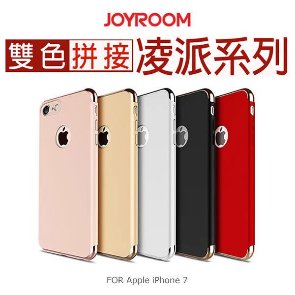 JOYROOM 凌派系列保護殼  4.7吋 iPhone7/8 i7 i8 雙色拼接 金屬殼 手機殼 保機保護套 皮套 背蓋