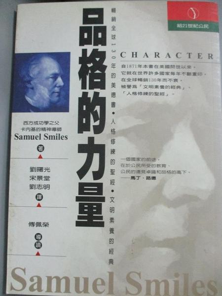 【書寶二手書T9/勵志_JPU】品格的力量_Samuel Smiles