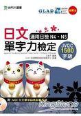 日文單字力檢定JVQC1500字級適用日檢N4、N5(附JVQC日文單字自我診斷