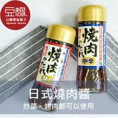 【豆嫂】日本廚房 日式燒肉醬 烤肉醬(甘口/中辛)