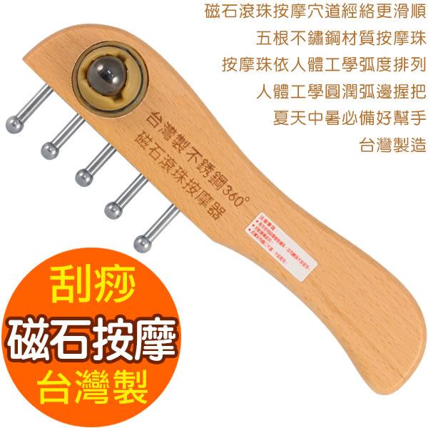 快速出貨★台灣製造 無痕磁石滾珠 不鏽鋼按摩器刮痧板