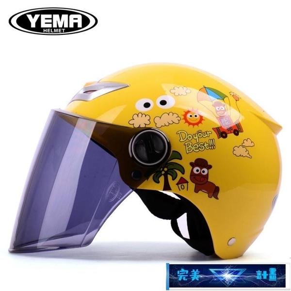 頭盔 野馬夏季兒童頭盔女童電動電瓶安全帽寶寶女孩男孩小孩四季半盔灰 完美計畫 免運