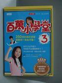 【書寶二手書T6/少年童書_OCM】百萬小學堂3-250題知識百寶箱_友松製作