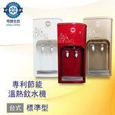 奇蹟水-專利節能溫熱飲水機 台式標準型  (袋裝水專用飲水機)