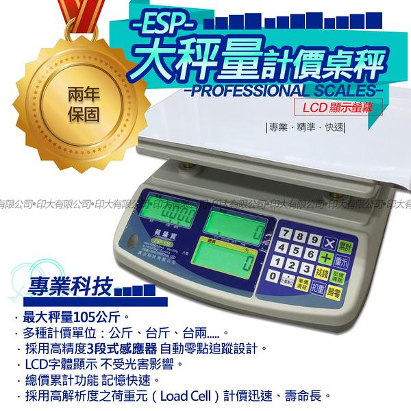 秤 磅秤 電子秤   廣企計價秤 ESP-105kg-三段式感量【15k/5g-30k/10g-105k/50g)