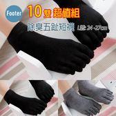 Footer 除臭五趾短襪  L號 (薄襪) 10雙超值組;除臭襪;蝴蝶魚戶外