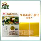 【綠藝家】誘蟲黏紙-黃色(黏蟲紙)20張...