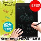 [福利品]Green Board Plu...