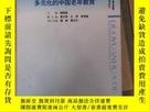 二手書博民逛書店多罕見化的中國老年教育Y26394 顧秀蓮 中國婦女出版社 出版2009