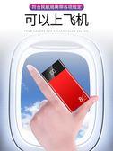 超薄充電寶20000毫安便攜行動電源女蘋果vivo華為oppo小米手機通用   圖拉斯3C百貨