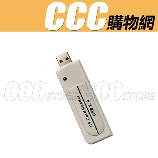 CF 讀卡器 相機存儲卡 CF讀卡器 USB 2.0 單反相機 高速讀卡 讀卡機