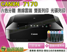 Canon PIXMA MG7170 旗艦雲端相片複合印表機+有線連續供墨【單向閥+黑色防水】