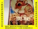 二手書博民逛書店2243罕見奧秘畫報1989 2(總80期)Y259056