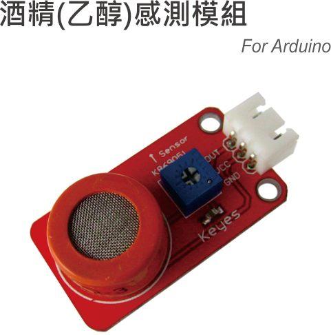 酒精(乙醇)感測模組 For Arduino