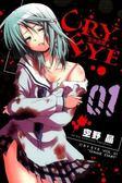 CRY EYE 生存遊戲(1)