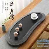 茶盤 家用現代烏金石茶盤簡約整塊天然石頭茶台大小號石材茶海茶具套裝【八折搶購】