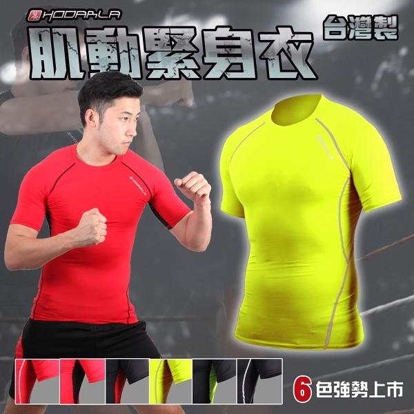 HODARLA 肌動男短袖緊身衣(台灣製 T恤 圓領 短T 籃球 慢跑 健身 免運≡排汗專家≡