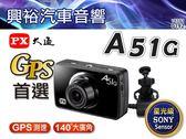 【PX大通】A51G 夜視高畫質GPS行車紀錄器*GPS測速/140度超廣角/G-sensor/WDR寬動態*送16G