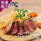 勝崎生鮮 美國PRIME藍絲帶霜降牛排12包組 (120公克±10%/2片)【免運直出】