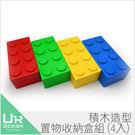 積木造型文具置物盒組- 大 | 交換禮物【UR DESIGN 家飾】