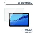 華為 MatePad 10.4 鋼化玻璃保護貼 保護膜 玻璃貼 平版保護貼 玻璃膜