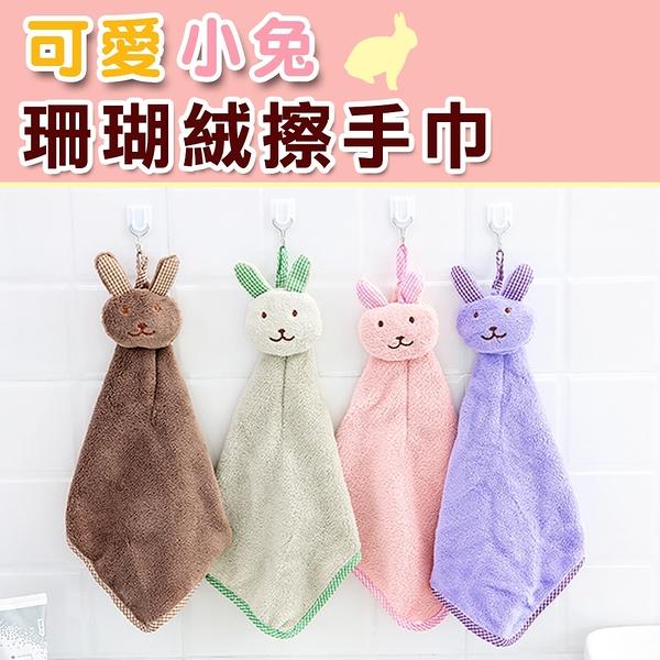 【團購】掛式毛巾 吸水擦手巾 擦手布★可愛小兔珊瑚絨擦手巾(2色) NC17080260 ㊝加購網