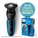 【配件王】日本代購 2018 PHILIPS 飛利浦 S5060/05 電動刮鬍刀 5000系列 3刀頭 國際電壓