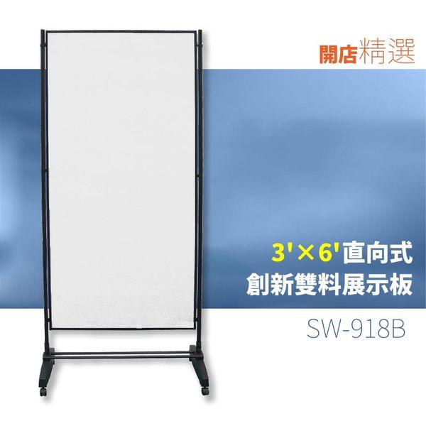【耀偉】 獨立式雙面展示架(直向)SW-918B