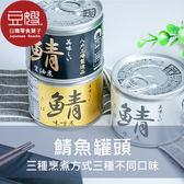 【豆嫂】日本罐頭 伊藤風味鯖魚(多口味)