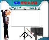 投影儀幕布三角支架落地式移動72寸84寸100寸120寸150寸家用屏便攜幕3D/4K/1080P簡易高清移 NMS小明同學