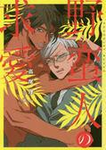 野蛮人の求愛 (CHOCOLAT BUNKO) 日文書