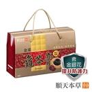 【順天本草】金采龜苓膏禮盒(靈芝X金銀花添加)(9盅/盒)