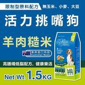 LCB藍帶廚坊-L.I.D.挑嘴狗糧 - 活力犬 - 羊肉糙米配方1.5KG