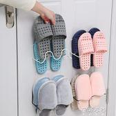 浴室拖鞋架墻壁掛式免打孔廁所掛架衛生間收納架壁掛放鞋器小鞋架  蓓娜衣都
