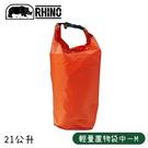 【RHINO 犀牛 輕量置物袋中 M《橘》】904/防水袋/防潮袋/收納袋/環保袋