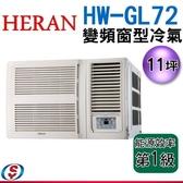 11坪【HERAN 禾聯旗艦變頻窗型冷氣】HW-GL72