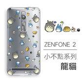 [ASUS Zenfone 2 5.5吋] 小不點系列 客製化手機殼 狗狗 龍貓 無臉男 雪納瑞 柴犬