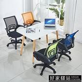 電腦椅家用辦公椅會議升降轉椅職員學習宿舍座椅人體工學靠背椅子