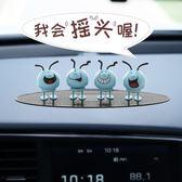 車內飾品擺件萌萌可愛車擺件漂亮內飾品汽車個性擺件車上裝飾用品 夢想生活家