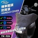 JAP 機車龍頭防雨罩 YW-R24 防水罩 龍頭套|23番 機車 gogoro 收納方便