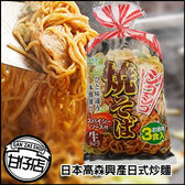 日本 高森興產 日式炒麵3包入474g 甘仔店3C配件
