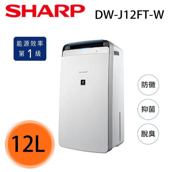 限量【SHARP夏普】12L 衣物乾燥 空氣清淨除濕機 DW-J12FT(白) 免運費