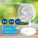 KINYO 8吋充電涼風扇 白色 CF-5770