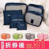 韓式旅行六件組 行李箱壓縮袋旅行箱 旅行收納袋 包中包 收納袋【N14】♚MY COLOR♚